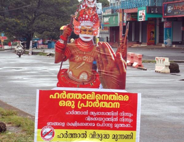 India – 363 hartals in 7 years in Kerala!