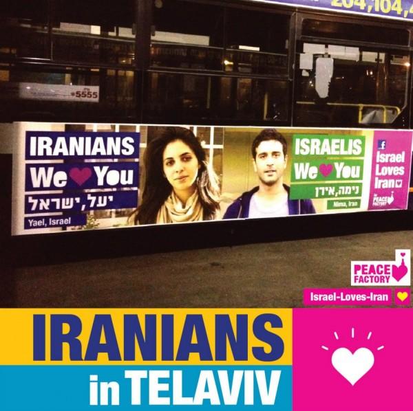 Iraniens à Tel Aviv