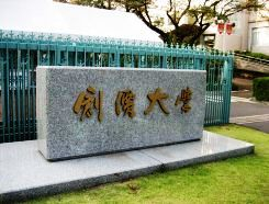 Japan Treading New Horizons in Education