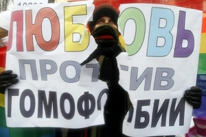 Russia: Reject Homophobic Bill