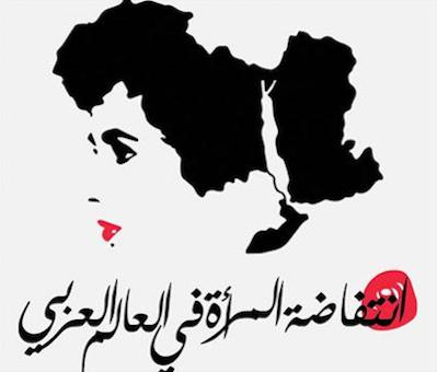 Arabia Saudita: gobierno, trabajo,política, y los nuevos instrumentos de control sobre la mujer