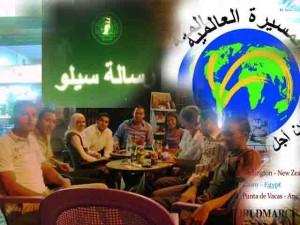 El Mensaje de Silo en árabe