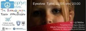 """Mostra fotografica """"Peace is…"""" ad Atene"""