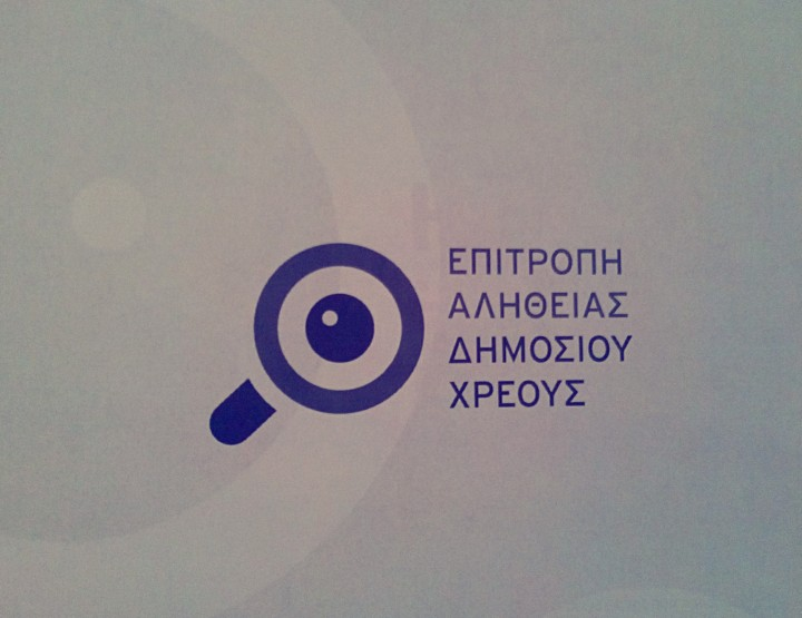 Επιτροπή αλήθειας δημοσίου χρέους: Η μόνη βιώσιμη εναλλακτική για την Ελλάδα είναι να αποκηρυχθεί το χρέος (μέρος 3ο)