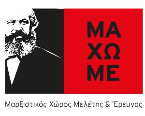 Συνέδριο: «Ευρωζώνη, Λαϊκή Κυριαρχία και Εθνικό Νόμισμα»