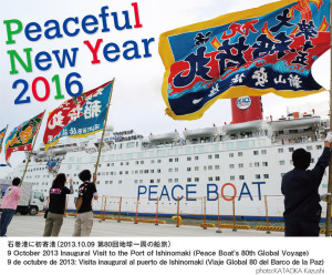 Peaceful New Year 2016