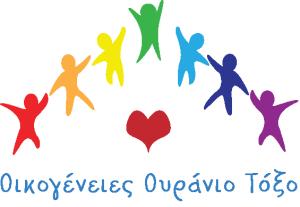 ΜΜΕ και Οικογένειες Ουράνιο Τόξο: προτάσεις του ελληνικού γραφείου Pressenza