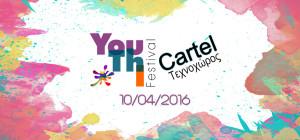 You.Th.i Festival – Μια γιορτή του θεάτρου, της δημιουργικότητας και της αποδοχής της διαφορετικότητας