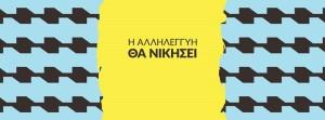 Die Besetzung des Athener City Plaza Hotel: wird die Solidarität siegen?