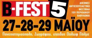 B-FEST 27, 28 & 29 Μαΐου: Θεμελιώνοντας την Ουτοπία