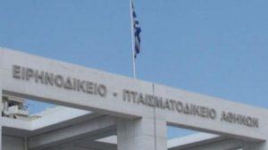Το Ειρηνοδικείο Αθηνών σε ιστορική απόφαση υπέρ των τρανς δικαιωμάτων