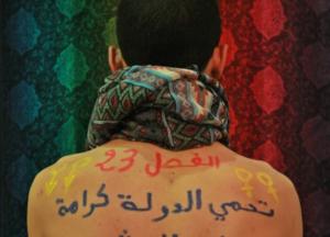 """""""Amare non è un crimine!"""" No alla discriminazione delle persone Lgbti in Tunisia e Turchia"""