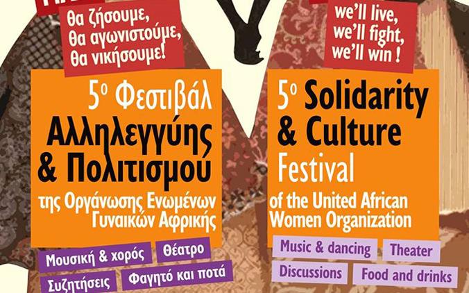 5ο Φεστιβάλ Αλληλεγγύης & Πολιτισμού