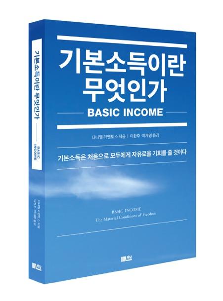 Ας μιλήσουμε για το βασικό εισόδημα