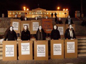 ΑΟΡΑΤΟΙ: είναι μια σύγχρονη διαμαρτυρία κι αν ναι, με ποιες προτεραιότητες;