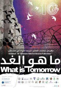 Festival del cinema delle donne in Palestina