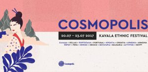 Cosmopolis: To Ethnic Festival της Καβάλας