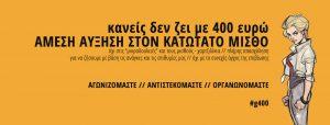 """""""Τζαμπατζήδες"""" είναι όσοι δίνουν μισθούς 400 ευρώ"""