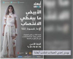 Ιορδανία: καταργήθηκε ο νόμος «παντρέψου τον βιαστή σου»