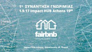 Fairbnb: Μία τουριστική πλατφόρμα που θέλει την συναίνεση των ντόπιων