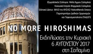 """No more Hiroshimas"" στην Σαλαμίνα, Κυριακή 6 Αυγούστου"