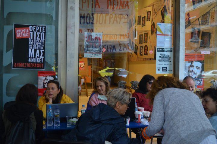 Periodistas en huelga en Grecia – Huelgas de Pressenza en solidaridad