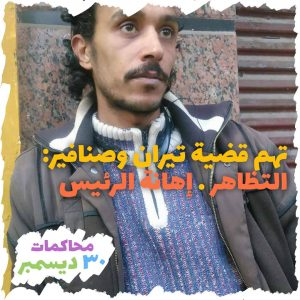 Egitto, scarcerato il sindacalista Moatassem Medhat