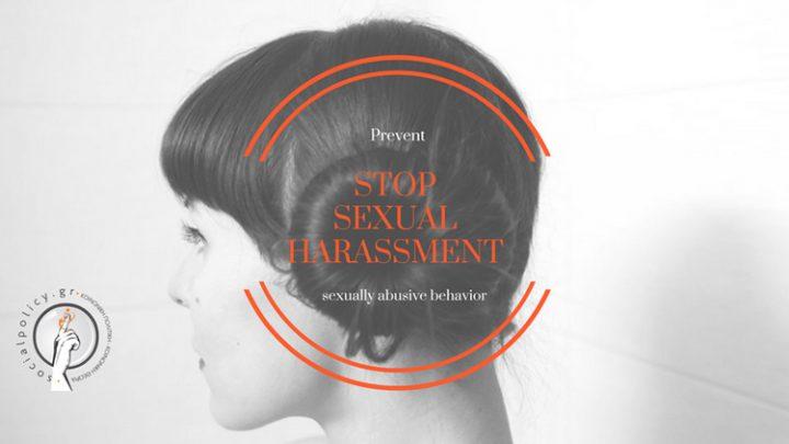 Η πρόληψη της σεξουαλικής παρενόχλησης ξεκινά από την παιδική ηλικία