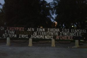 Διαιτησία επί εικασιών και προθέσεων #skouries