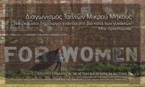 «Nuevas y nuevos creadores contra la violencia hacia las mujeres: para que no ocurra»