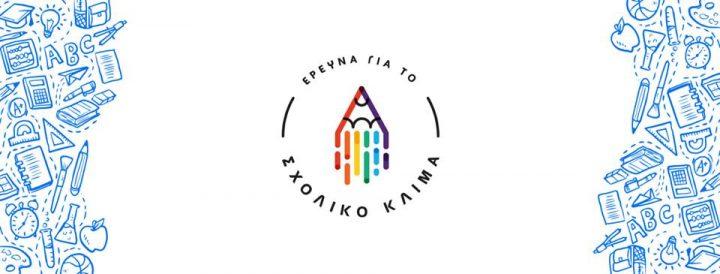 Πρώτη Πανελλαδική Έρευνα για το σχολικό κλίμα προς τα ΛΟΑΤΚ άτομα