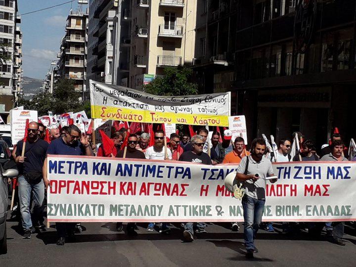 Συγκέντρωση ενάντια στις πολιτικές λιτότητας στην Αθήνα