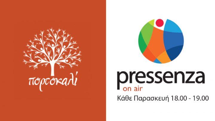Pressenza on air στο Πορτοκαλί radio 11.5.2018