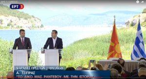 """Πρέσπες: υπογραφή συμφωνίας για το νέο όνομα """"Βόρεια Μακεδονία"""""""