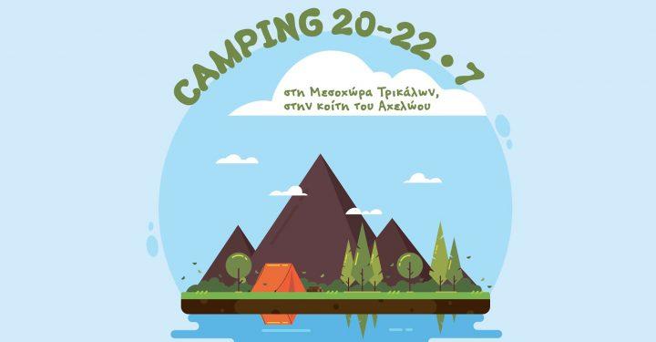 Camping de tres días en Acheloos
