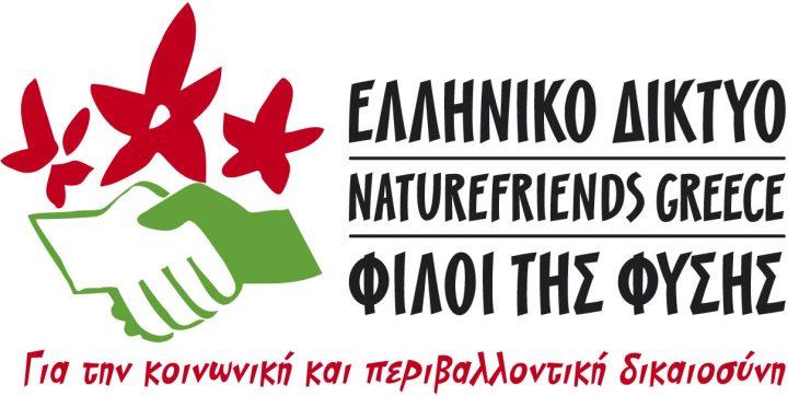 Φίλοι της Φύσης: 10 θέσεις για τις φυσικές καταστροφές