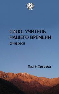 Libros: publicado en ruso «Silo, el Maestro de nuestro tiempo», de Pía Figueroa