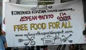 Κοινωνική Κουζίνα Ο Άλλος Άνθρωπος: Πώς μπορείτε να βοηθήσετε με τρόφιμα, εθελοντική εργασία ή χρήματα