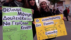 Εκπαιδευτικοί: 24ωρη απεργία και πορεία διαμαρτυρίας