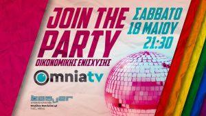 Join the Party | Πάρτυ οικονομικής ενίσχυσης του omniatv