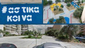 Πρόγραμμα Αστικά Κοινά: η ανανεωμένη πλατεία Επτανήσου στην Πάτρα