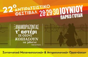 Το πρόγραμμα του 22ου Αντιρατσιστικού Φεστιβάλ Αθήνας