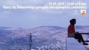 Όψεις της Παλαιστίνης: εμπειρίες από πρόσφατες επισκέψεις