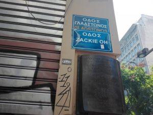 Δολοφονία Ζακ Κωστόπουλου: ο δρόμος δεν λέγεται πια μόνο Γλάδστωνος
