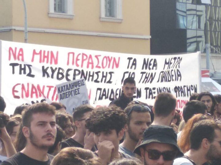 Grèce. Photoreportage de la manifestation étudiante contre l'égalisation des écoles publiques et privées