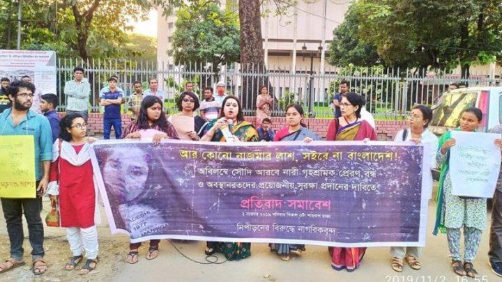 Trabajadoras domésticas migrantes bangladesíes vuelven de Arabia Saudita con impresionantes relatos de maltrato