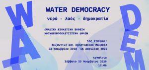 Εκδήλωση: Water Democracy νερό – λαός – δημοκρατία