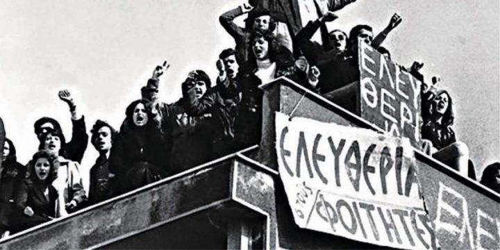 Επέτειος Πολυτεχνείου – 17 Νοεμβρίου 1973: «Ψωμί, Παιδεία, Ελευθερία»