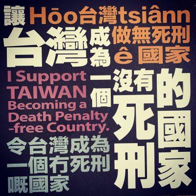 Poderá a próxima eleição presidencial abolir a pena de morte em Taiwan?