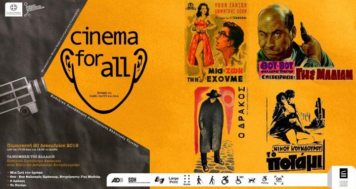 Σινεμά για όλες – όλους και όλα / Cinema for all